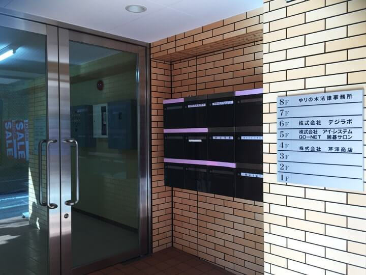 1Fにセブンイレブンがある、芹澤ビルの6Fです。