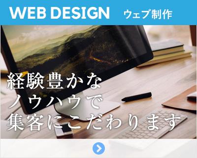 デジラボのホームページ制作