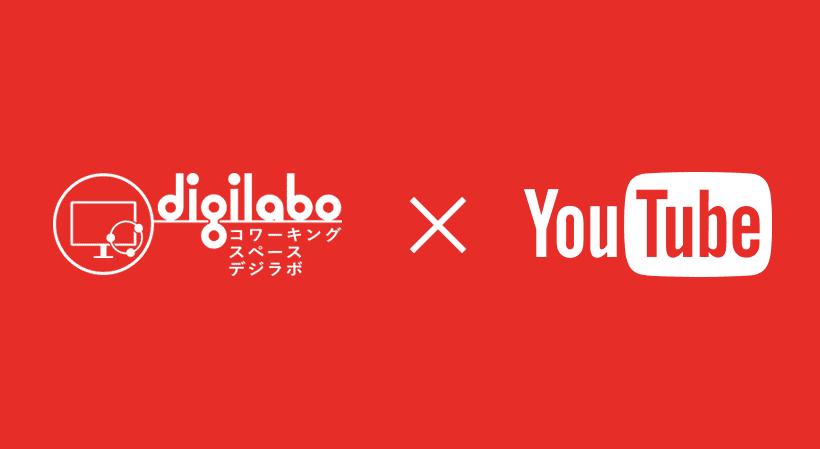 デジラボ:YouTube